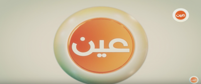 تعاون وتفاهم بين مشروع معرفة وقناة عين