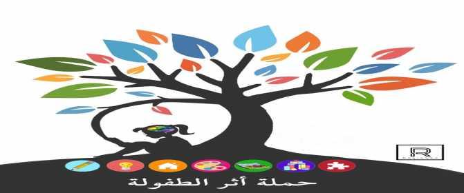 مشروع معرفة وقسم رياض الأطفال يقيمان حملة أثر الطفولة 1