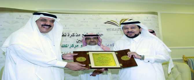توقيع مذكرة تفاهم بين جامعة الأمير سطام ومركز الملك عبد العزيز للحوار الوطني